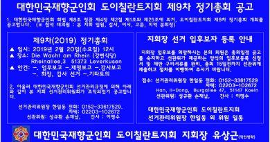 대한민국재향군인회 도이칠란트지회 정기총회 공고