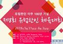 제8회 유럽한인체전 개최 안내
