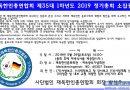 재독한인총연합회 제35대 1차년도 2019정기총회 소집공고