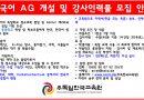 한국어 AG 개설 및 강사인력풀 모집 안내