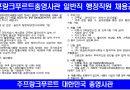 주프랑크푸르트대한민국총영사관 한국인 일반직 행정직원 채용공고