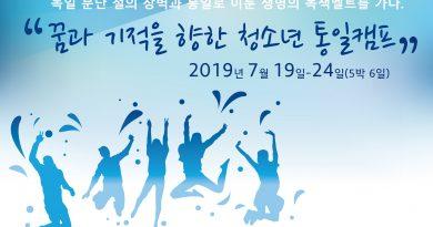 꿈과 기적을 향한 청소년 통일캠프 참가자 모집
