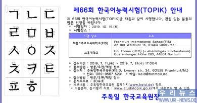 제66회 한국어능력시험(TOPIK) 안내