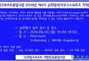 주프랑크푸르트총영사관 2019년 제4차 순회영사(아우구스부르크 지역) 안내