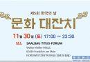 프랑크푸르트한인회 제 5회 한국의 날 문화대잔치