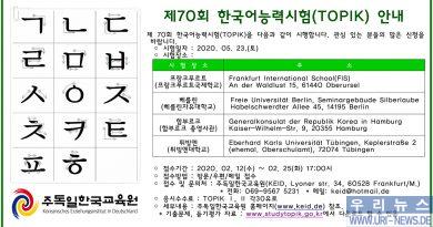 제 70회 한국어능력시험(TOPIK) 안내