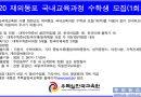 2020 재외동포 국내교육과정 수학생 모집(1회차)