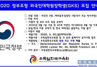 2020 Global Korea Scholarship