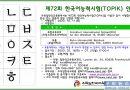 제72회 한국어능력시험(TOPIK) 안내
