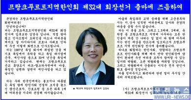 프랑크푸르트지역한인회 제32대 회장선거 입후보자 김경숙 출마의 변