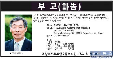 고 강병덕 프랑크푸르트한국문화회관 이사 부고