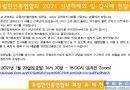 유럽한인총연합회 2021 신년하례회 및 감사패 전달식