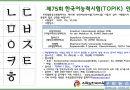 제75회 한국어능력시험(TOPIK) 안내