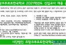 프랑크푸르트 한국학교 2021학년도 신입교사 채용 공고