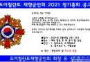 도이칠란트 재향군인회 2021정기총회 소집공고