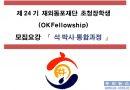 2021년 제24기 재외동포재단 초청장학생 선발 안내