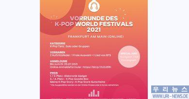 2021 K-Pop World Festival 예선전 안내